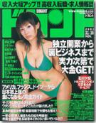 2003年11月号(vol.014) 10月16日発売