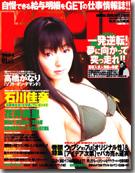 2004年1月号(vol.016) 12月16日発売
