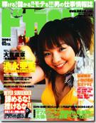2004年2月号(vol.017) 1月16日発売