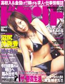 2004年3月号(vol.018) 2月16日発売