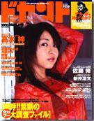 2004年6月号(vol.021) 5月16日発売