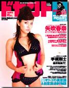 2004年7月号(vol.022) 6月16日発売