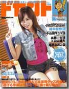 2006年10月号(vol.049)  9月16日発売