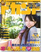 2009年4月号(vol.079)  3月16日発売