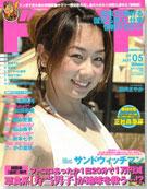 2009年5月号(vol.080)  4月16日発売