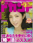 2009年6月号(vol.081)  5月16日発売