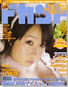 2009年7月号(vol.082)  6月16日発売