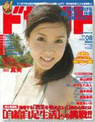 2009年8月号(vol.083)  7月16日発売