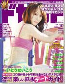 2009年10月号(vol.085) 9月16日発売