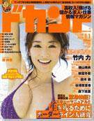 2009年11月号(vol.086) 10月16日発売