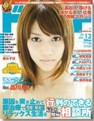 2009年12月号(vol.087) 11月16日発売