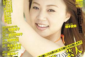 2010年10月号(vol.097) 9月16日発売