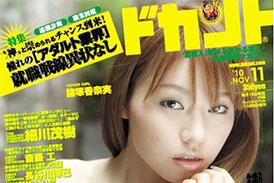 2010年11月号(vol.098) 10月16日発売
