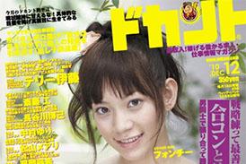 2010年12月号(vol.099) 11月16日発売