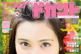 2011年7月号(vol.106) 6月16日発売