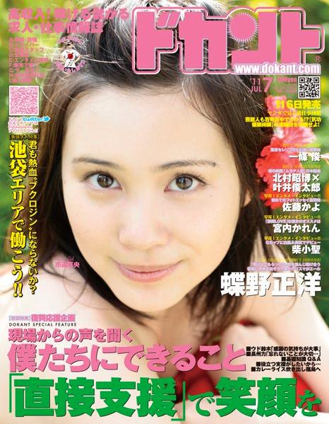 106_hyoshi