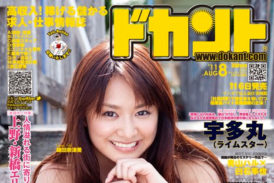 2011年8月号(vol.107) 7月16日発売