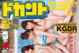 2011年9月号(vol.108) 8月16日発売