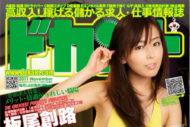 2011年11月号(vol.110) 10月16日発売
