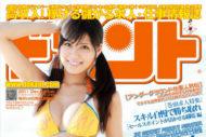 2011年12月号(vol.111) 11月16日発売
