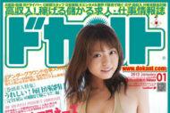 2012年1月号(vol.112) 12月16日発売