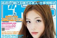 2012年2月号(vol.113) 1月16日発売