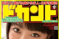 2012年3月号(vol.114) 2月16日発売