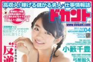 2012年4月号(vol.115) 3月16日発売