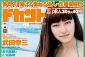 2012年5月号(vol.116) 4月16日発売