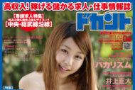 2012年6月号(vol.117) 5月16日発売