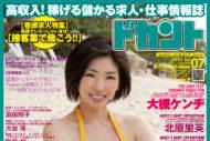 2012年7月号(vol.118) 6月16日発売