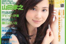 2012年9月号(vol.120) 8月16日発売