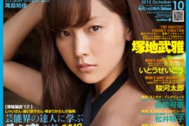 2012年10月号(vol.121) 9月16日発売