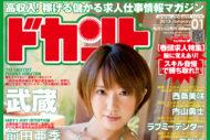2013年1月号(vol.124) 12月16日発売