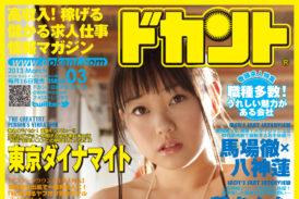 2013年3月号(vol.126) 2月16日発売