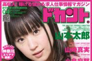 2013年4月号(vol.127) 3月16日発売