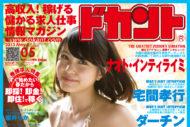 2013年5月号(vol.128) 4月16日発売