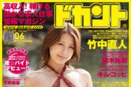 2013年6月号(vol.129) 5月16日発売