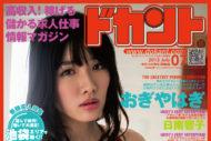 2013年7月号(vol.130) 6月15日発売