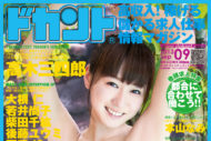 2013年9月号(vol.132) 8月16日発売