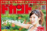 2013年10月号(vol.133) 9月14日発売