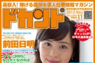 2013年11月号(vol.134) 10月16日発売