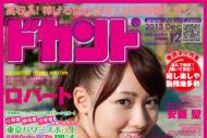 2013年12月号(vol.135) 11月16日発売