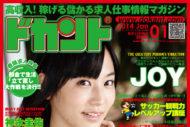 2014年1月号(vol.136) 12月16日発売