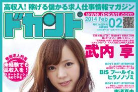 2014年2月号(vol.137) 1月16日発売