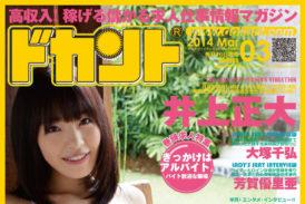 2014年3月号(vol.138) 2月15日発売