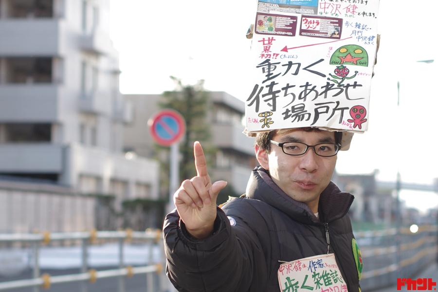 中沢健 最終目標は「不老不死」!歩く雑誌