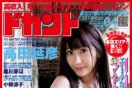 2014年4月号(vol.139) 3月15日発売
