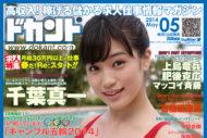 2014年5月号(vol.140) 4月16日発売