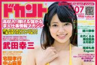 2014年7月号(vol.142) 6月16日発売